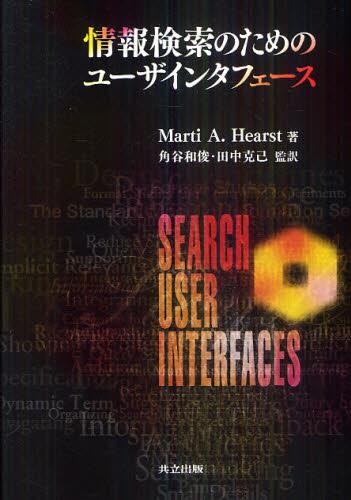 情報検索のためのユーザインタフェース