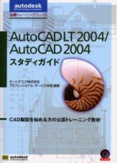AutoCAD LT2004/AutoCAD2004スタディガイド
