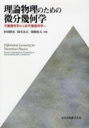 アイテムポストで買える「理論物理のための微分幾何学 可換幾何学から非可換幾何学へ」の画像です。価格は5,775円になります。