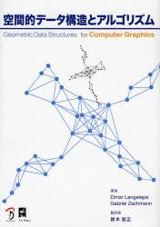 空間的データ構造とアルゴリズム