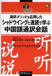 通訳メソッドを応用したシャドウイングと速読で学ぶ中国語通訳会話 マルチリンガルライブラリー