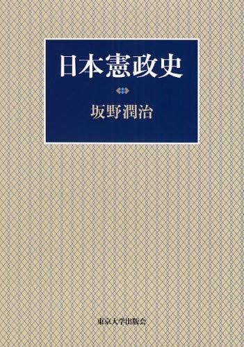 日本憲政史 - 古本と中古自転車 ...