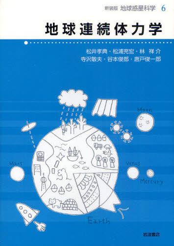 自転車の プジョー 自転車 中古 価格 : 地球連続体力学 地球惑星科学 ...