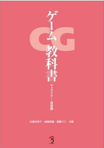 ゲームCG教科書 キャラクター・背景編