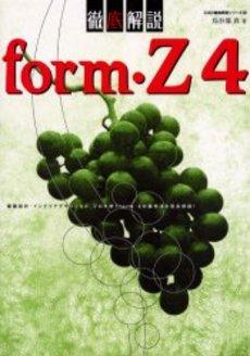 徹底解説form・Z4 CAD徹底解説シリーズ 19