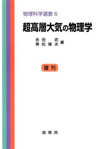 超高層大気の物理 物理科学選書 6