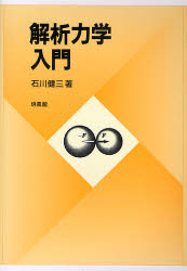 解析力学入門 - 古本と中古自転車の現代屋《販売 買取/自転車 回収 処分 廃棄 引取》