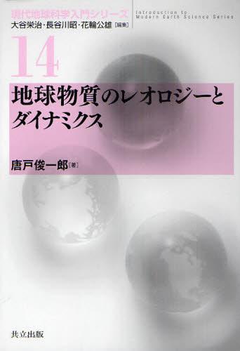 地球物質のレオロジーとダイナミクス 現代地球科学入門シリーズ 14