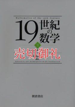 19世紀の数学 2 幾何学・解析関...