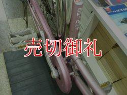 画像2: 〔中古自転車〕BRIDGESTONE ブリヂストン シティサイクル ママチャリ 24ンチ シングル