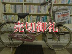 画像1: 〔中古自転車〕BRIDGESTONE ブリヂストン シティサイクル ママチャリ 24ンチ シングル