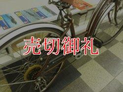 画像3: 〔中古自転車〕MINI ミニ シティサイクル 26ンチ 6段変速 ローラーブレーキ ステンレスカゴ ブラウン