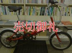 画像1: 〔中古自転車〕折りたたみ自転車 16インチ 6段変速 レッド