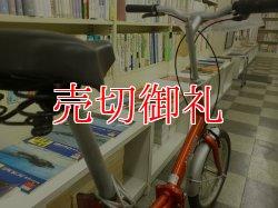 画像4: 〔中古自転車〕折りたたみ自転車 16インチ 6段変速 レッド