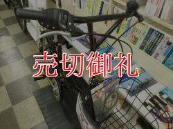 画像2: 〔中古自転車〕ミニベロ 小径車 20インチ 6段変速 ローラーブレーキ ブラック