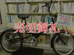 画像1: 〔中古自転車〕ミニベロ 小径車 20インチ 6段変速 ローラーブレーキ ブラック