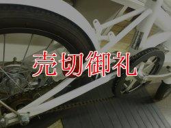 画像3: 〔中古自転車〕ソフトバンク お父さん自転車 折りたたみ 16インチ シングル ホワイト
