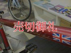 画像5: 〔中古自転車〕DUNLOP ダンロップ クロスバイク 700C 3×7段変速 タイヤ新品 レッド