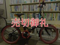 画像1: 〔中古自転車〕折りたたみ自転車 20インチ 6段変速 ブラック×レッド