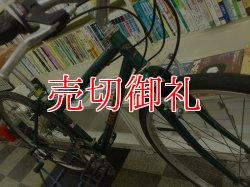 画像2: 〔中古自転車〕JAGUAR ジャガー クロスバイク 700×35C 3×6段変速 Vブレーキ グリーン