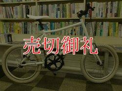 画像1: 〔中古自転車〕ミニベロ 小径車 20インチ シングル 前輪クイックリリース ホワイト