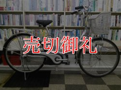 画像1: 〔中古自転車〕パナソニック アルフィットvivi 電動アシスト自転車 26ンチ 3段変速 アルミフレーム BAA自転車安全基準適合 シルバー