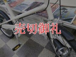 画像2: 〔中古自転車〕良品計画(無印良品) ミニベロ 小径車 20インチ 3段変速 オートライト ホワイト×マッドブラック