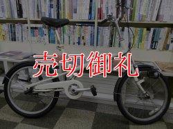 画像1: 〔中古自転車〕良品計画(無印良品) ミニベロ 小径車 20インチ 3段変速 オートライト ホワイト×マッドブラック