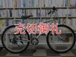 画像1: 〔中古自転車〕良品計画(無印良品) マウンテンバイク 26インチ 3×6段変速  アルミフレーム Vブレーキ シルバー