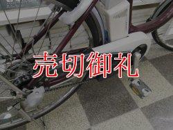 画像3: 〔中古自転車〕ヤマハ PAS 電動アシスト自転車 24ンチ 3段変速 アルミフレーム BAA自転車安全基準適合 ダークレッド
