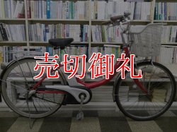 画像1: 〔中古自転車〕パナソニック アルフィットvivi 電動アシスト自転車 26ンチ 内装3段 アルミフレーム BAA自転車安全基準適合 レッド