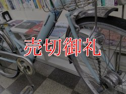 画像2: 〔中古自転車〕パナソニック シティサイクル 26インチ 6段変速 オートライト ステンレスカゴ ステンレス泥よけ ローラーブレーキ BAA自転車安全基準適合 ライトブルー