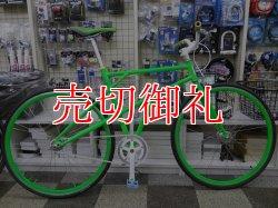画像1: 〔中古自転車〕a.n.design works(エーエヌデザインワークス)   a-lee753 トラックレーサー ピストバイク 700×25C シングル又は固定 タイヤ新品 ライトグリーン