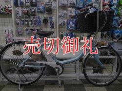 画像1: 〔中古自転車〕ナショナル ViVi マミーポケット大型カゴ仕様 電動アシスト自転車 24×26ンチ 内装3段 アルミフレーム BAA自転車安全基準適合 ライトブルー