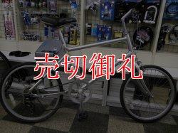 画像1: 〔中古自転車〕良品計画(無印良品) ミニベロ 小径車 20インチ 6段変速 アルミフレーム シルバー