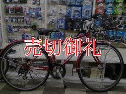 画像1: 〔中古自転車〕ミヤタ シティクロス 26インチ 外装6段変速 Vブレーキ オートライト BAA自転車安全基準適合 レッド