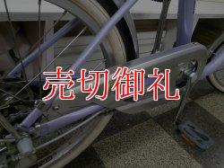 画像3: 〔中古自転車〕マルイシ ふらっか〜ずカーゴミニ 20インチ シングル 超低床フレーム設計 前輪オートロック リモートレバーライト ローラーブレーキ パープル
