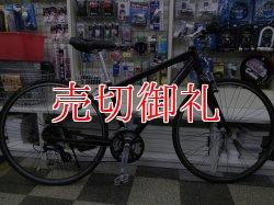 画像1: 〔中古自転車〕MERIDA メリダ クロスバイク 700×25C 3×7段変速 アルミフレーム ブラック