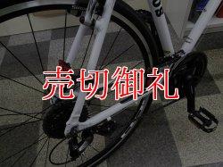 画像3: 〔中古自転車〕GIOS ジオス MISTRAL(ミストラル) クロスバイク 700×28C 3×8段変速 アルミフレーム ホワイト