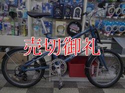 画像1: 〔中古自転車〕LOUIS GARNEAU ルイガノ MV.1 ミニベロ 20インチ 7段変速 アルミフレーム Vブレーキ  ダークブルー