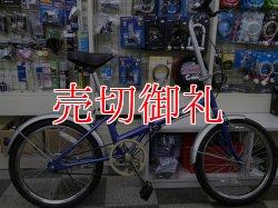 画像1: 〔中古自転車〕VOLVO ボルボ 折りたたみ自転車 20インチ シングル ブルー