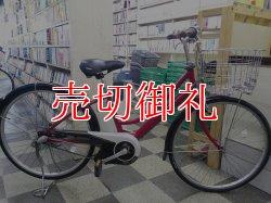 画像1: 〔中古自転車〕ヤマハ PASシティ 電動アシスト自転車 26ンチ 3段変速 アルミフレーム 前輪ロック BAA自転車安全基準適合 レッド