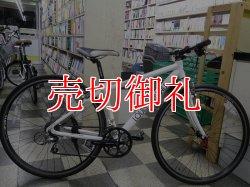 画像1: 〔中古自転車〕LOUIS GARNEAU ルイガノ RSR4 クロスバイク 700×28c 3×8段変速 アルミフレーム Vブレーキ ホワイト