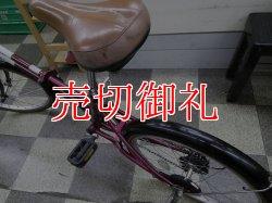 画像4: 〔中古自転車〕折りたたみ自転車 20インチ 外装6段変速 ダークレッド
