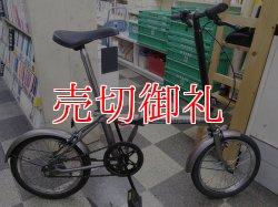 画像1: 〔中古自転車〕折りたたみ自転車 16インチ シングル グレー