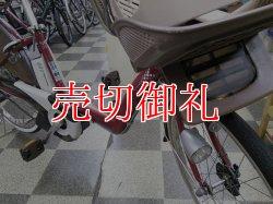画像2: 〔中古自転車〕BRIDGESTONE Angelino ブリヂストン アンジェリーノ 電動アシスト自転車 子供乗せ3人乗り対応 内装3段変速 22×26インチ スイッチ式ライト アルミフレーム リチウムイオン レッド