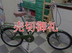 画像1: 〔中古自転車〕折りたたみ自転車 20インチ シングル 同色パイプキャリア グリーン