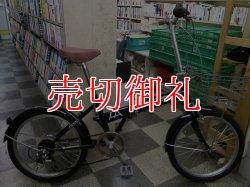 画像1: 〔中古自転車〕折りたたみ自転車 20インチ 外装6段変速 前カゴ付 ブラック