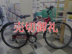 画像1: 〔中古自転車〕シティクロス 700×35C 7段変速 オートライト 軽量アルミフレーム 大型ステンレスカゴ レッド