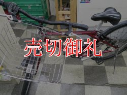 画像5: 〔中古自転車〕シティクロス 700×35C 7段変速 オートライト 軽量アルミフレーム 大型ステンレスカゴ レッド